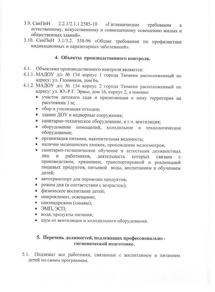 Программа производственного контроля в доу 2014