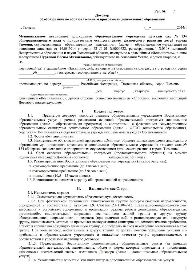 договор об оказании стоматологических услуг образец