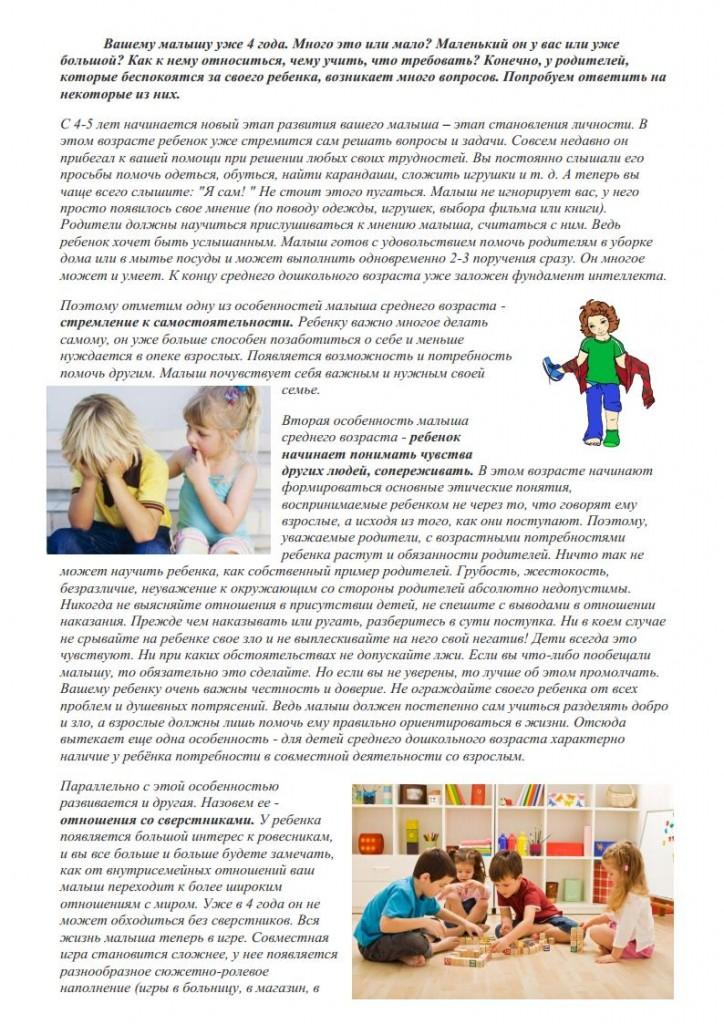 Консультация на сайтjpg_Page2
